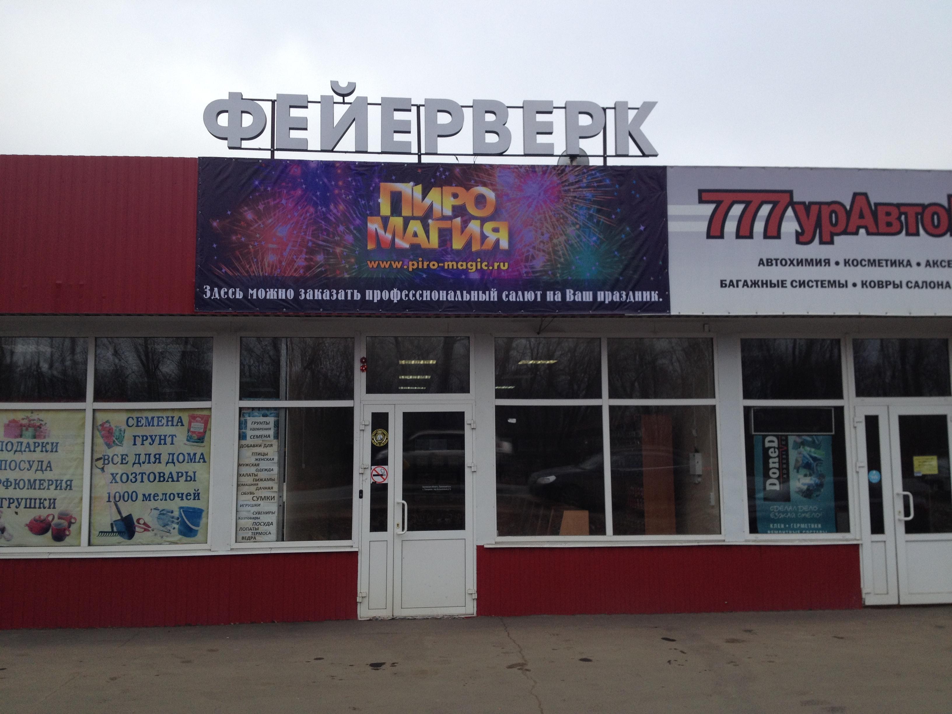 Магазин Фейерверк